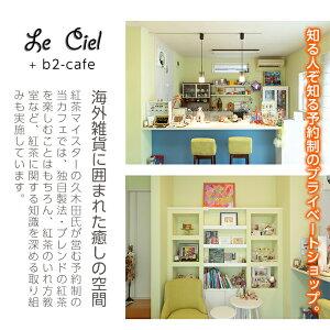 【ふるさと納税】高校生アロマテラピーアドバイザーが作ったポメロスプレー(30ml)と紅茶マイスターセレクトのオリジナルブレンドティー2種類(セコピカル・ご褒美ブレンド)【LeCiel+b2-cafe】