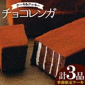 【ふるさと納税】チョコレンガセット