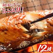 【ふるさと納税】絶品!干物詰合せ2【小野食品】