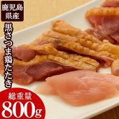 【ふるさと納税】大人気!黒さつま鶏タタキ(総重量1kg以上)鶏肉鳥刺し