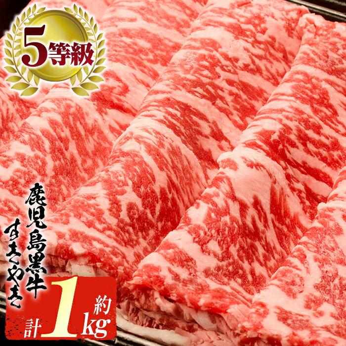 【ふるさと納税】鹿児島黒牛すきやきセット(5等級) 約1kg【JAさつま日置農業協同組合】