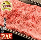 【ふるさと納税】鹿児島黒牛焼肉セット(5等級)【JAさつま日置農業協同組合】