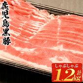【ふるさと納税】今だけ増量!鹿児島黒豚しゃぶしゃぶセット(約1.5kg)たっぷり5人前!期間限定で+300gプレゼント