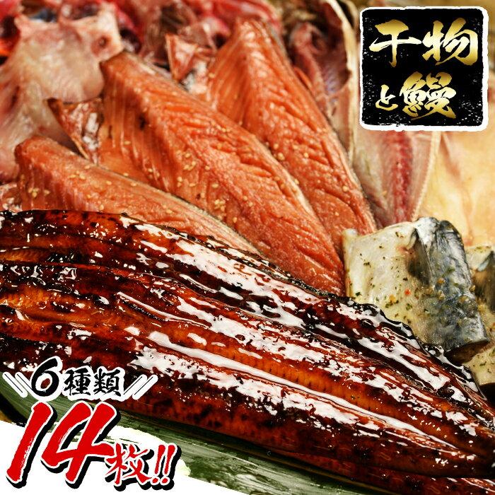 【ふるさと納税】『ひもの・鰻』贅沢セット 2【小野食品】