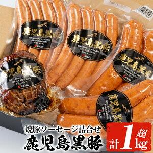 【ふるさと納税】鹿児島黒豚焼豚ソーセージ詰合せ 特産の黒豚を使ったソーセージです!バーベキューに焼き肉に! 3種 計1kg超【鹿児島協同食品】