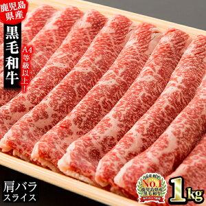 【ふるさと納税】鹿児島県産黒毛和牛肩バラ1kg【肉の寺師】