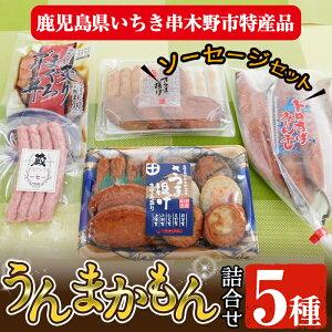 【ふるさと納税】いちき串木野特産品!うんまかもん冷凍セット2 さつま揚げ、手造りソーセージ、炙りまぐろづけ丼、トロさばみりん干し(干物)の5種を詰め合わせたよくばりセット【いち