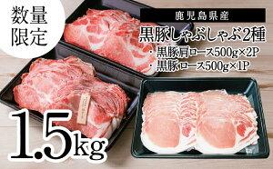 【ふるさと納税】【数量限定】鹿児島県産 黒豚しゃぶしゃぶ2種セット1.5kg 肩ロース ロース肉 お鍋 大容量 黒豚 かごしま 南さつま市 スターゼンミートプロセッサー 送料無料