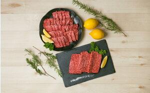 【ふるさと納税】【鹿児島県産】A5 黒毛和牛 赤身ステーキ300g & 赤身焼肉400g