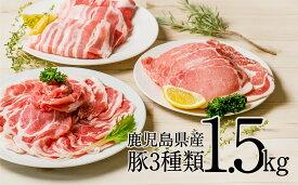 【ふるさと納税】 鹿児島県産 豚肉3種 たっぷり1.5kgセット - 国産豚肉 (豚ロース・生姜焼き用/豚バラスライス/豚肩ロース・しゃぶしゃぶ用) 送料無料