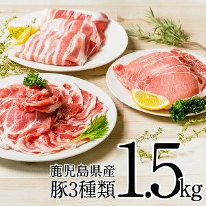 【ふるさと納税】 鹿児島県産 鹿児島県産豚3種類1.5kgセット - 国産豚肉 (豚ロース・生姜焼き用/豚バラスライス/豚肩ロース・しゃぶしゃぶ用) お肉 小分けパック 送料無料 【2019年度ふるさと