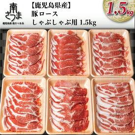 □【ふるさと納税】 鹿児島県産 豚ロースしゃぶしゃぶ1.5kg - 国産豚肉 しゃぶしゃぶ用 送料無料