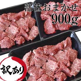 【ふるさと納税】【訳あり】鹿児島県産黒毛和牛おまかせ切落とし900g