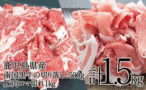 【ふるさと納税】【鹿児島県産】南国黒牛の切り落とし500g&豚肉コマ切れ1kg(合計1.5kg) 訳あり コロナ支援 国産牛肉 国産豚肉 小分けパック 冷凍保存 カレー 肉じゃが 炒め物 お肉 送料無料 【2