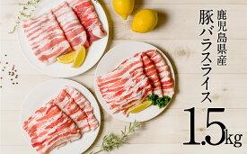 【ふるさと納税】 鹿児島県産 豚バラスライス1.5kg - 国産豚肉 豚バラ肉(豚バラ白菜/生姜焼き/焼肉) お肉 送料無料 【2019年度ふるさと納税寄附額鹿児島県内1位!】