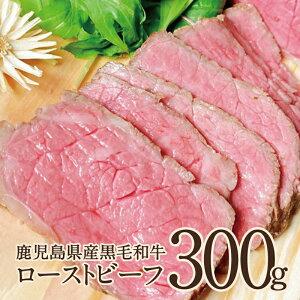 【ふるさと納税】【鹿児島県産】黒毛和牛のローストビーフ(300g) 冷凍 送料無料
