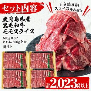 【ふるさと納税】<2020年3月に発送予定>日本一の和牛!鹿児島県産黒毛和牛モモスライス計2,020g(505g×3P、さらに505gを1P!)きめ細かな霜降りが特徴の牛肉をすきやき、しゃぶしゃぶで!【ナンチク】b5-080