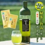 【ふるさと納税】緑茶のうまみを感じるボトルセット【池田製茶】A-198