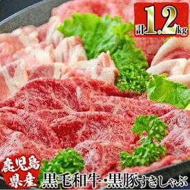 【ふるさと納税】和牛日本一!鹿児島黒牛(ウデ・モモ)、黒豚ロース(肩・バラ)、黒さつま鶏のソース付きすきしゃぶセット<計1.2kg>厳選された黒毛和牛肉、豚肉、鶏肉をしゃぶしゃぶ・すき焼きで【ナンチク】b0-007
