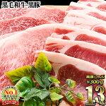 【ふるさと納税】和牛日本一!鹿児島黒毛和牛ロースステーキ・鹿児島黒豚ロースステーキセット<計1kg>に黒豚ロースしゃぶしゃぶ300gで<牛肉・豚肉合計1.3kg>【ナンチク】B0-011