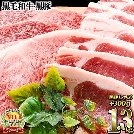 【ふるさと納税】和牛日本一!鹿児島黒毛和牛ロースステーキ・鹿児島黒豚ロースステーキセット<計1kg>に黒豚ロースしゃぶしゃぶ300gで<牛肉・豚肉合計1.3kg>【ナンチク】b5-011