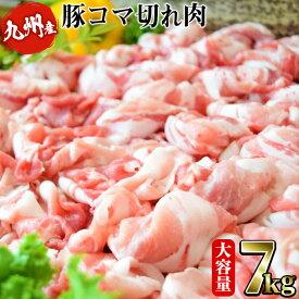 【ふるさと納税】限定!安心安全九州産の豚コマ切れがなんと7kg!(500g×14パック)野菜炒めや豚汁・カレーなど。幅広い料理を楽しめる! 【ナンチク】b5-059