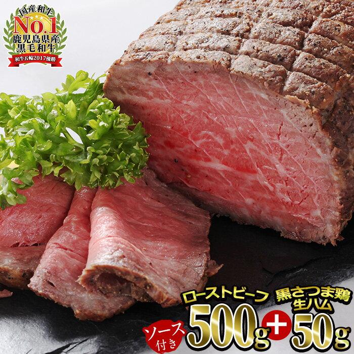 【ふるさと納税】日本一の和牛!A4ランク以上の鹿児島県産黒毛和牛を使用したローストビーフ<500g>さらに黒さつま鶏生ハム50g付き!牛肉と鶏肉の旨みを贅沢に味わう♪【ナンチク】 B0-003