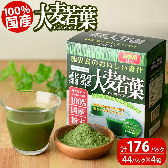 【ふるさと納税】鹿児島のおいしい青汁「翡翠 大麦若葉」【JAあおぞら】 B0-018