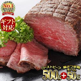 【ふるさと納税】【ギフト対応】日本一の和牛!A4ランク以上の鹿児島県産黒毛和牛を使用したローストビーフ<500g>さらに黒さつま鶏生ハム50g付き!牛肉と鶏肉の旨みを贅沢に味わう♪【ナンチク】b5-021