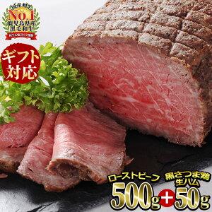 【ふるさと納税】【ギフト対応】日本一の和牛!A4ランク以上の鹿児島県産黒毛和牛を使用したローストビーフ<500g>さらに黒さつま鶏生ハム50g付き!牛肉と鶏肉の旨みを贅沢に味わう♪【