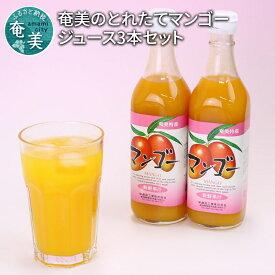 【ふるさと納税】奄美のとれたてマンゴージュース3本セット