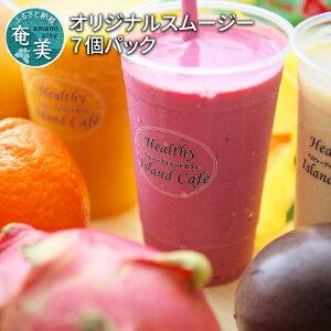 【ふるさと納税】 スムージー 3種類 7個 冷凍 マンゴー パッションフルーツ ドラゴンフルーツ スモモ たんかん
