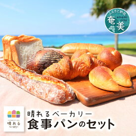 【ふるさと納税】 パン 食事パン 詰め合わせ 冷凍 セット 晴れるベーカリー 国産小麦