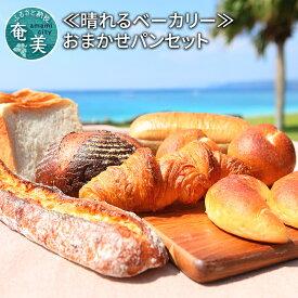 【ふるさと納税】 パン おまかせ 詰め合わせ 冷凍 セット 晴れるベーカリー 国産小麦