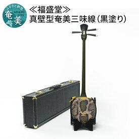 【ふるさと納税】≪福盛堂≫真壁型奄美三味線(黒塗り)