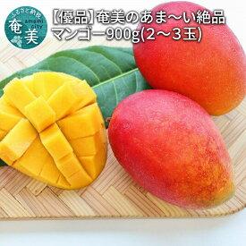 【ふるさと納税】奄美のあま〜い絶品マンゴー900g(2〜3玉)/優品