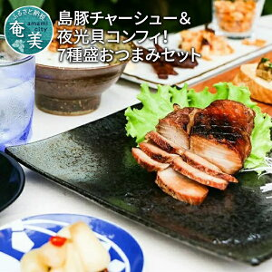 【ふるさと納税】島豚チャーシュー&夜光貝コンフィ!豪華7種盛ハナハナおつまみセット