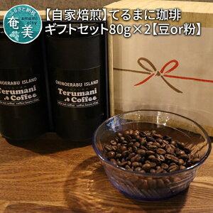 【ふるさと納税】自家焙煎【てるまに珈琲】 スペシャルブレンドコーヒーギフトセット80g×2【豆or粉】