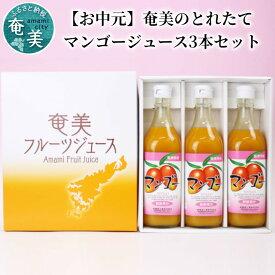 【ふるさと納税】【お中元】奄美のとれたてマンゴージュース3本セット