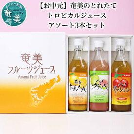 【ふるさと納税】【お中元】奄美のとれたてトロピカルジュース アソート3本セット