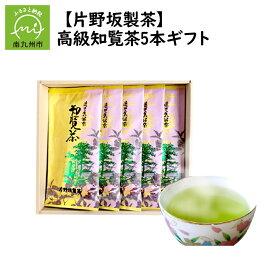 【ふるさと納税】片野坂製茶の高級知覧茶5本ギフト