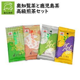 【ふるさと納税】奥知覧茶と鹿児島茶 高級煎茶セット