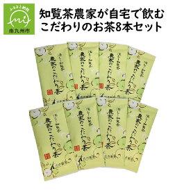 【ふるさと納税】知覧茶農家が自宅で飲むこだわりのお茶8本セット