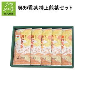 【ふるさと納税】奥知覧茶高級煎茶セット