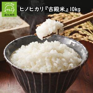 【ふるさと納税】ヒノヒカリ『古殿米』10kg
