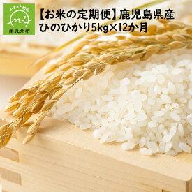 【ふるさと納税】【全12回】鹿児島県産米ひのひかり5kg定期便