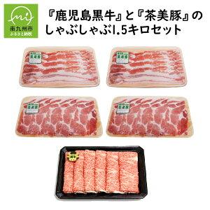 【ふるさと納税】鹿児島黒牛と茶美豚のしゃぶしゃぶ1.5kg