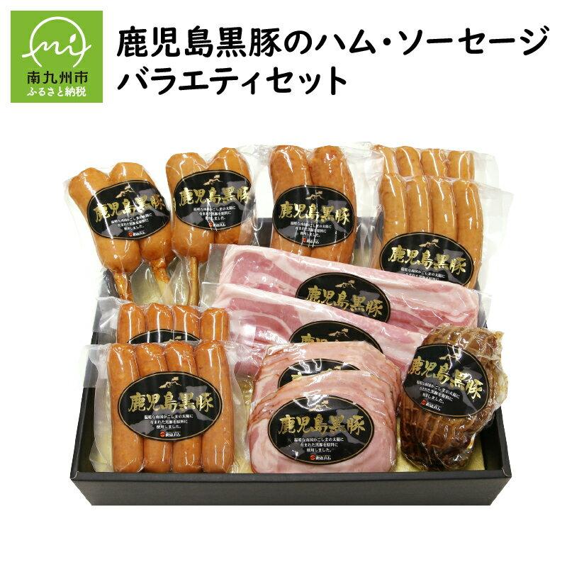 【ふるさと納税】鹿児島黒豚のハム・ソーセージバラエティセット