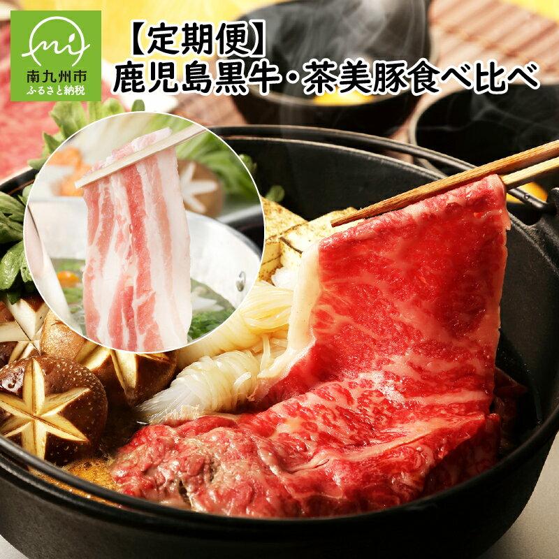 【ふるさと納税】鹿児島黒牛・茶美豚食べ比べ定期便