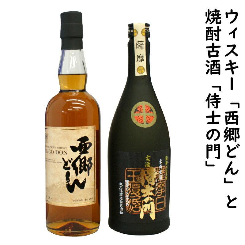 【ふるさと納税】ウィスキー「西郷どん」と焼酎古酒「侍士の門」セット